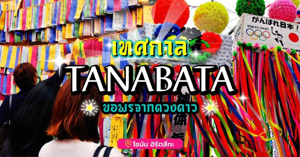 เทศกาล Tanabata ขอพรจากดวงดาว @โชนัน ฮิรัตสึกะ
