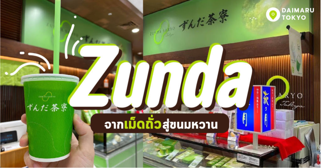 Zunda จากเม็ดถั่วสู่ขนมหวาน @Daimaru Tokyo