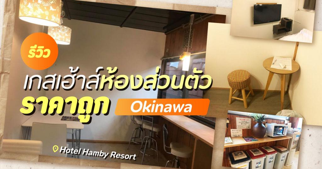 รีวิวเกสเฮ้าส์ห้องส่วนตัวราคาถูกในโอกินาว่า Hotel Hamby Resort