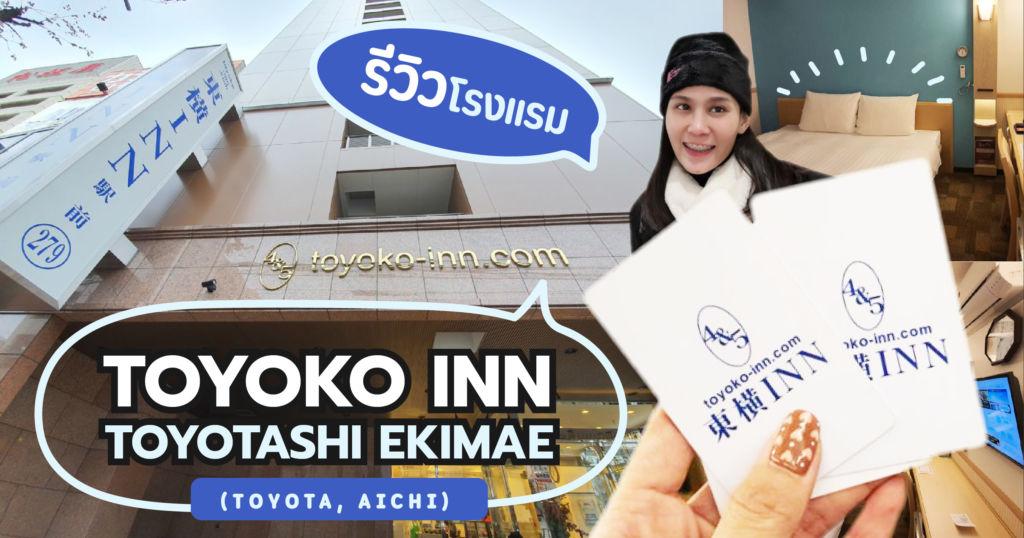 รีวิวโรงแรม Toyoko Inn Toyotashi Ekimae  (Toyota , Aichi)