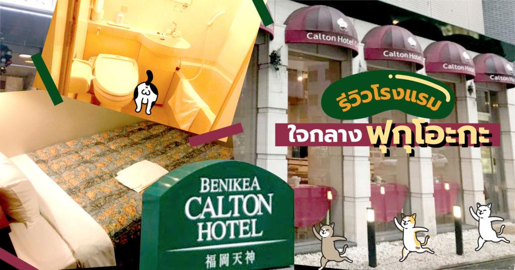 รีวิวโรงแรม Benikea Calton ใจกลางฟุกุโอะกะ