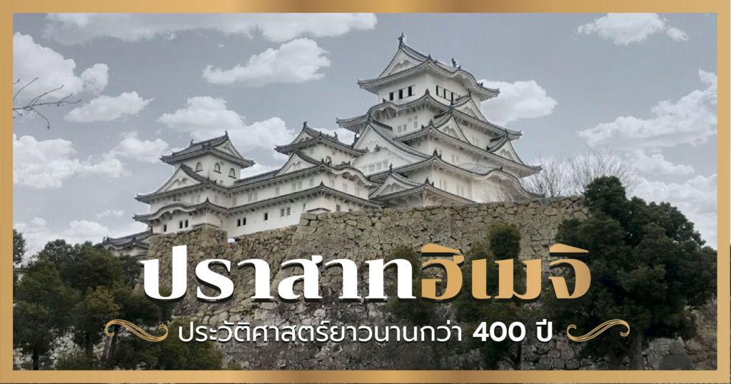 ปราสาทฮิเมจิ ประวัติศาสตร์ยาวนานกว่า 400 ปี