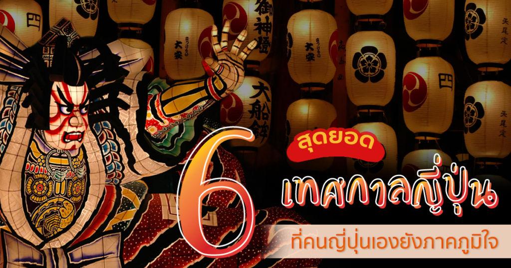 6 อันดับ สุดยอดงานเทศกาลญี่ปุ่น