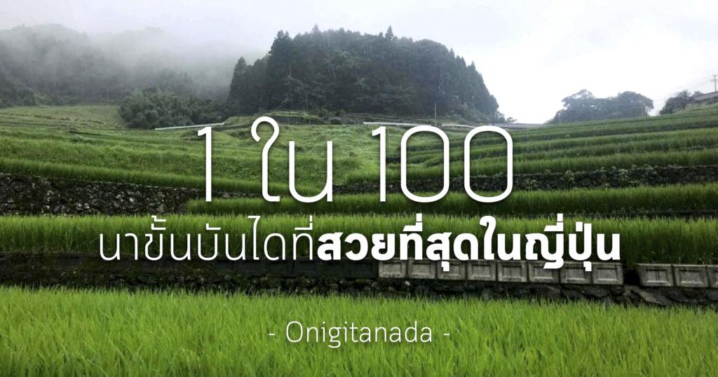 1 ใน 100 นาขั้นบันไดที่สวยที่สุดในญี่ปุ่น Onigitanada