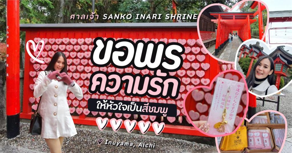 ศาลเจ้า Sanko Inari Shrine : ขอพรความรักให้หัวใจเป็นสีชมพู (Inuyama, Aichi)