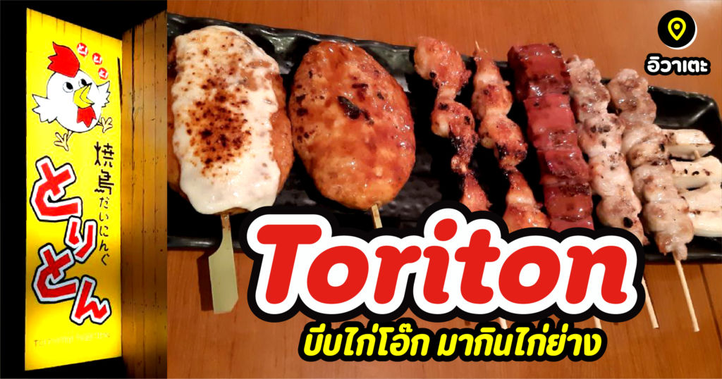 Toriton บีบไก่โอ๊ก มากินไก่ย่าง