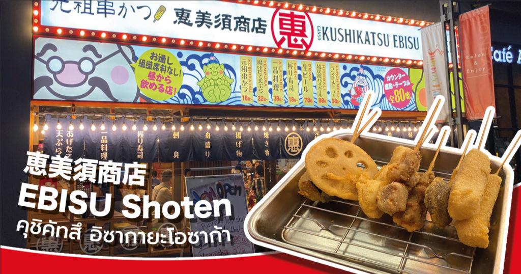 EBISU Shoten คุชิคัทสึ อิซากายะสไตล์โอซาก้า
