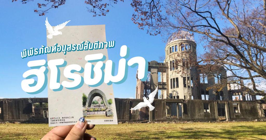 พิพิธภัณฑ์อนุสรณ์สันติภาพฮิโรชิม่า