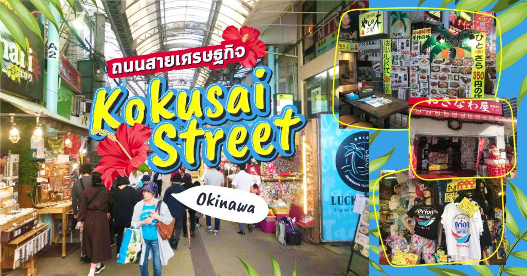 เดินเที่ยวถนนสายเศรษฐกิจ Kokusai Street