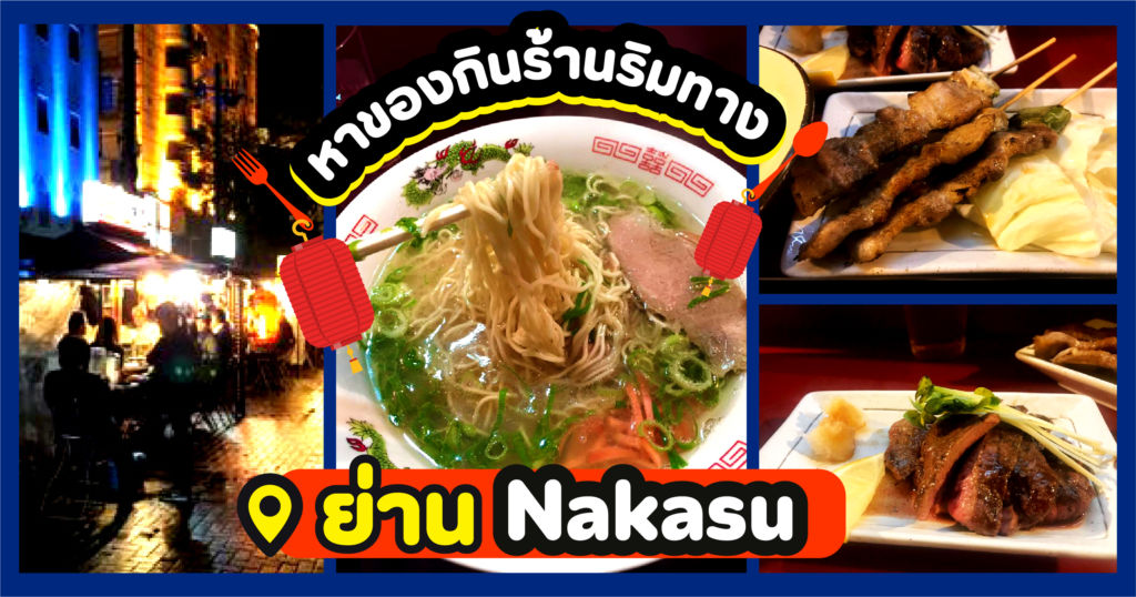 เดินเล่นหาของกินร้านริมทางย่าน Nakasu