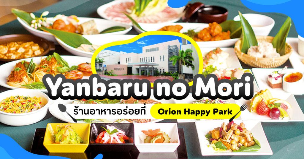 Yanbaru no Mori ร้านอาหารอร่อยที่ Orion Happy Park