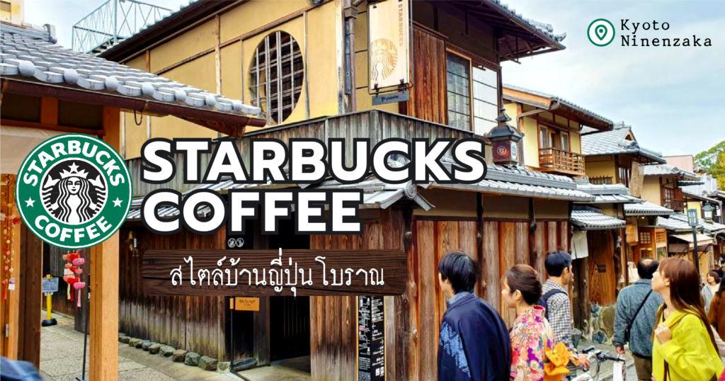 STARBUCKS เก๋ๆสไตล์บ้านญี่ปุ่น
