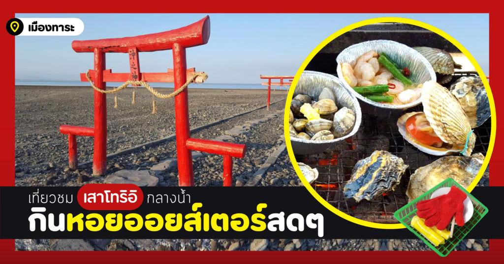 เที่ยวชมเสาโทริอิกลางน้ำ กินหอยออยส์เตอร์สดๆ ที่เมืองทาระ