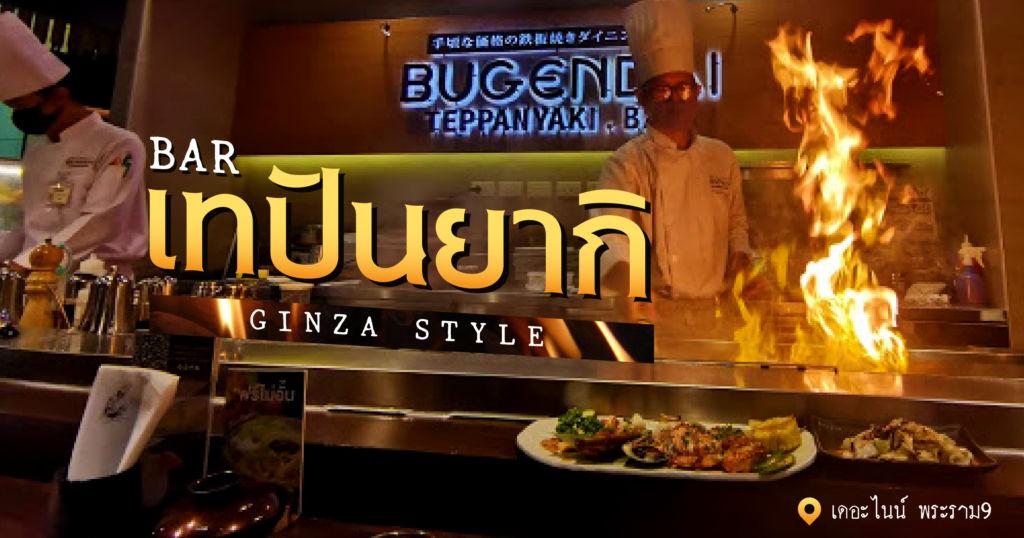 """ประสบการณ์การรับประทาน """"Teppanyaki Bar"""" สไตล์ Ginza"""