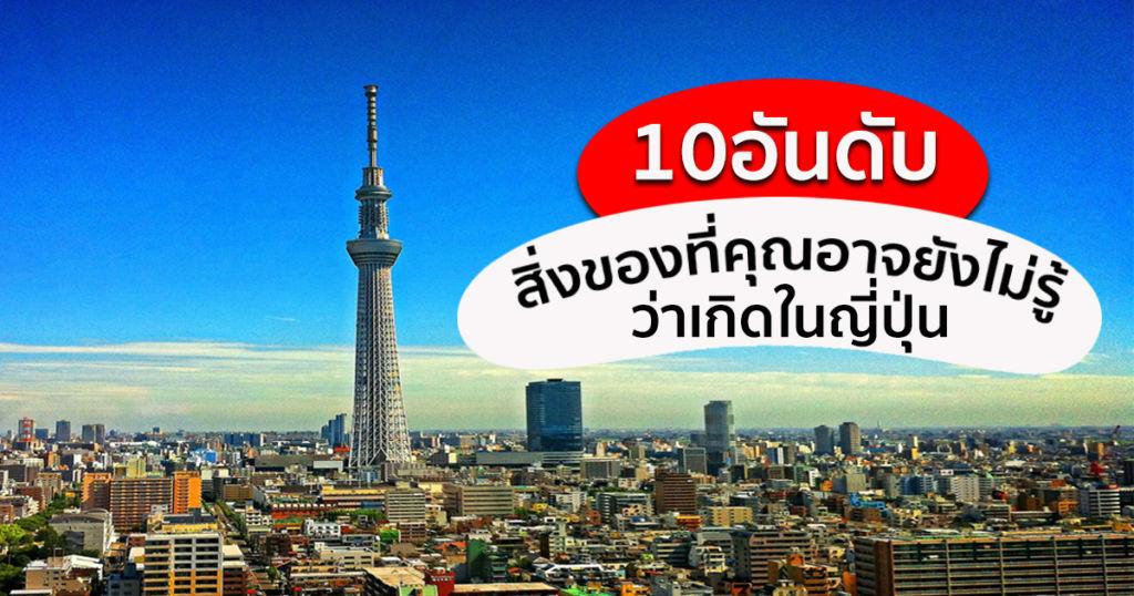 10อันดับ สิ่งของที่คุณอาจไม่รู้ว่าเกิดในญี่ปุ่น