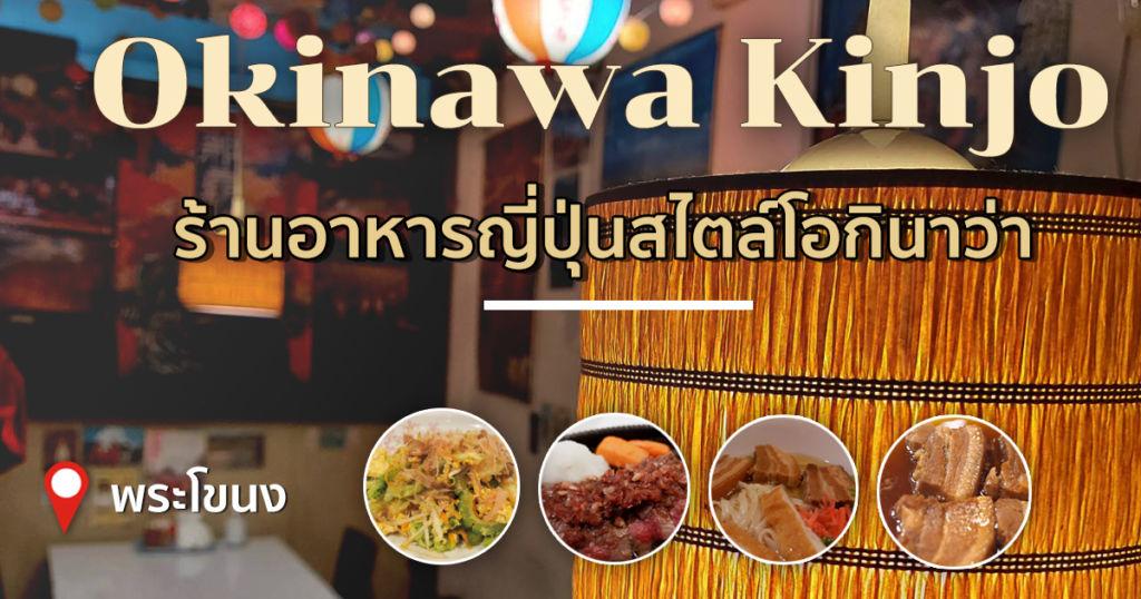 เปิดประสบการณ์ชิมอาหารญี่ปุ่น สไตล์โอกินาว่า ที่ร้าน Okinawa Kinjo ย่านพระโขนง