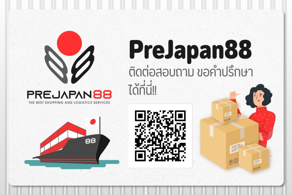 ติดต่อสอบถาม รีวิวบริการ Prejapan88 สั่งซื้อ-ขนส่ง สินค้าจากญี่ปุ่นมาไทย