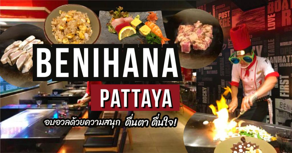 อบอวลด้วยความสนุก ตื่นตา ตื่นใจ! *~ Benihana Pattaya ~*
