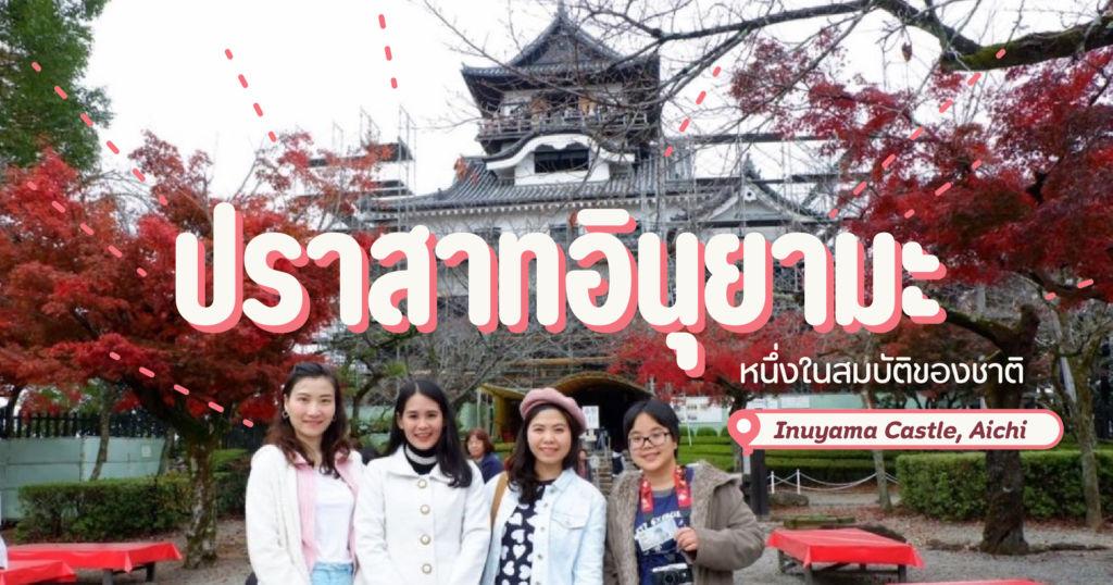 """พาทัวร์ ปราสาทอินุยามะ หนึ่งในสมบัติของชาติ """"Inuyama Castle, Aichi"""""""
