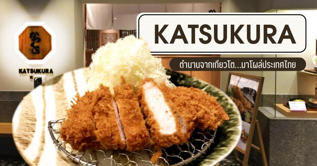 ตำนานจากเกียวโต…มาโผล่ประเทศไทย *~Katsukura~*