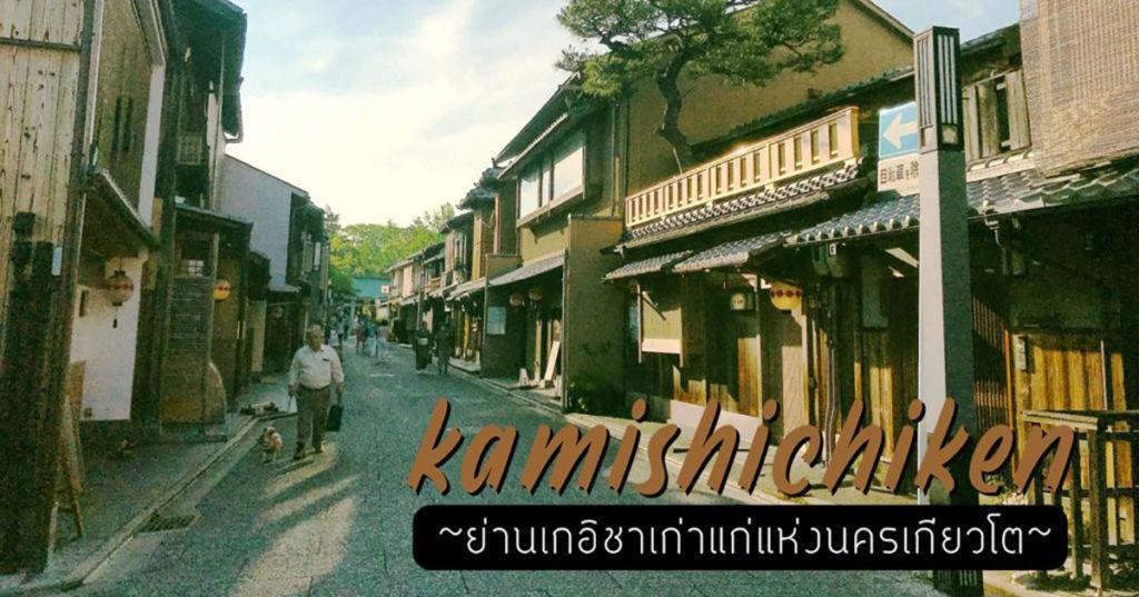 Kamishichiken ย่านเกอิชาเก่าแก่แห่งนครเกียวโต