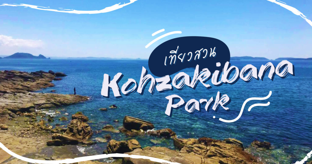 เที่ยวสวน Kohzakibana Park จุดที่เป็นทิศคะวันตกที่สุดของเกาะหลักญี่ปุ่น