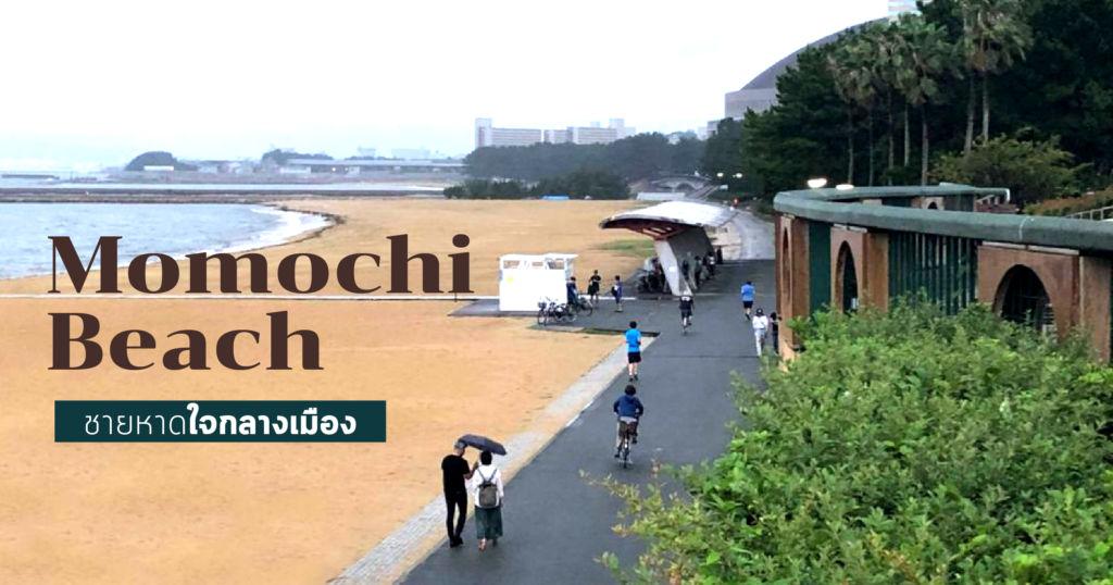 Momochi Beach ชายหาดใจกลางเมือง