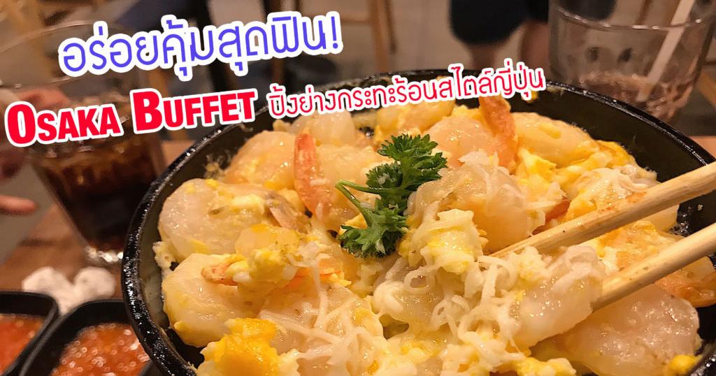 อร่อยคุ้มสุดฟิน! Osaka Buffet ปิ้งย่างกระทะร้อนสไตล์ญี่ปุ่น