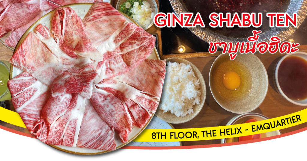 Ginza Shabu-Ten ร้านชาบูเกรดพรีเมียม