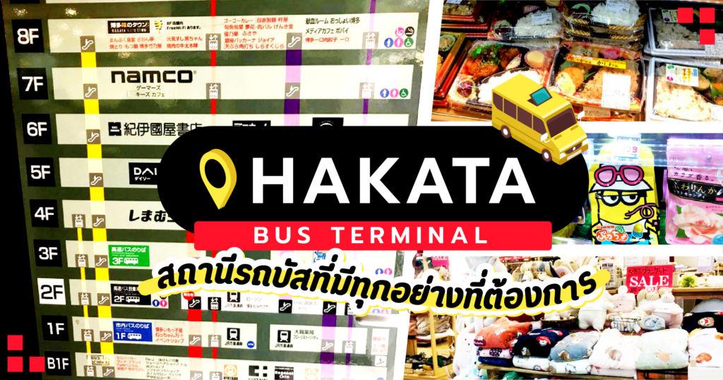 Hakata Bus Terminal สถานีรถบัสที่มีทุกอย่างที่ต้องการ
