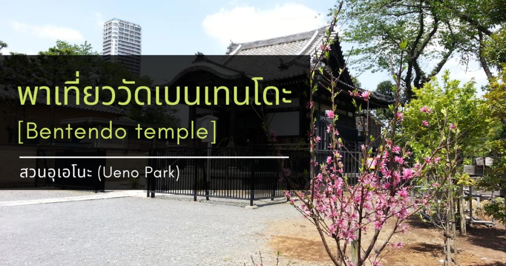 พาเที่ยววัดเบนเทนโดะ [Bentendo temple] สวนอุเอโนะ (Ueno Park)