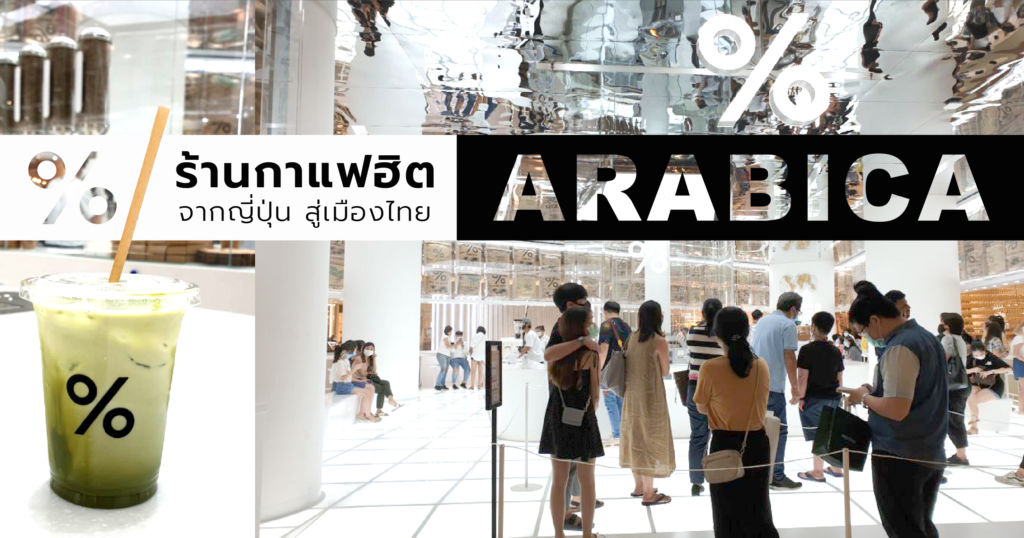 %Arabica ร้านกาแฟฮิต จากญี่ปุ่น สูเมืองไทย
