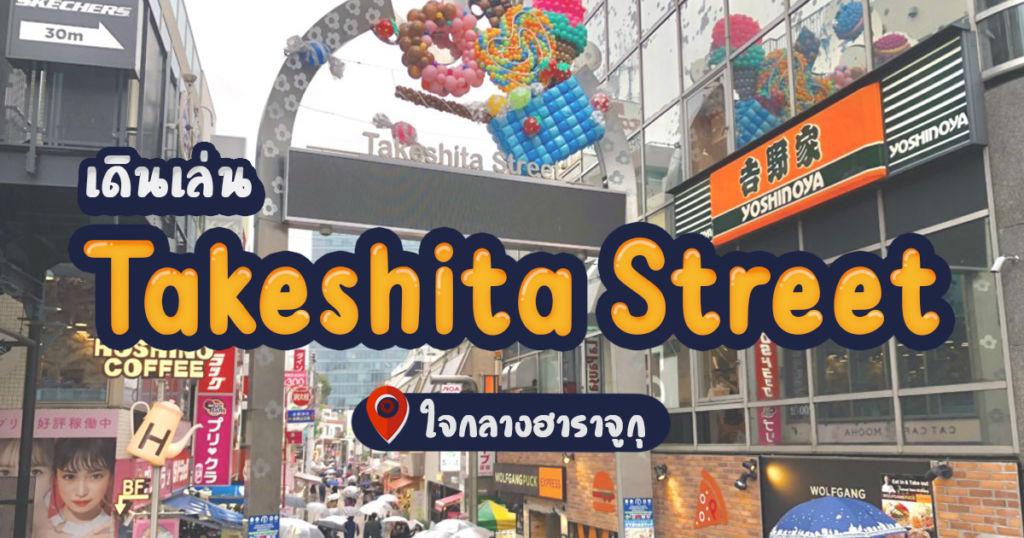 เดินเล่น Takeshita Street ใจกลางฮาราจูกุ