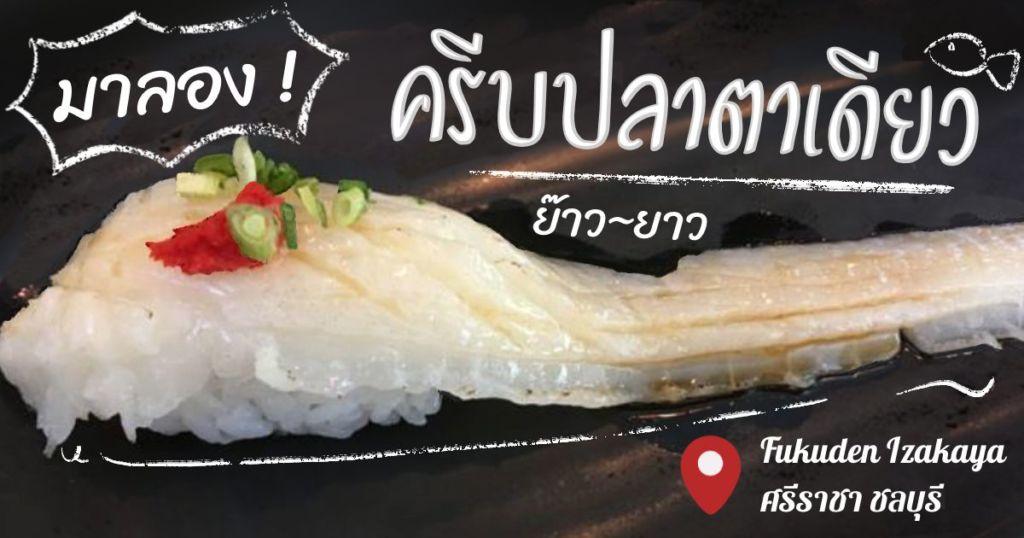 มาลองครีบปลาตาเดียว ย๊าว ยาว ที่ *~Fukuden Izakaya~*