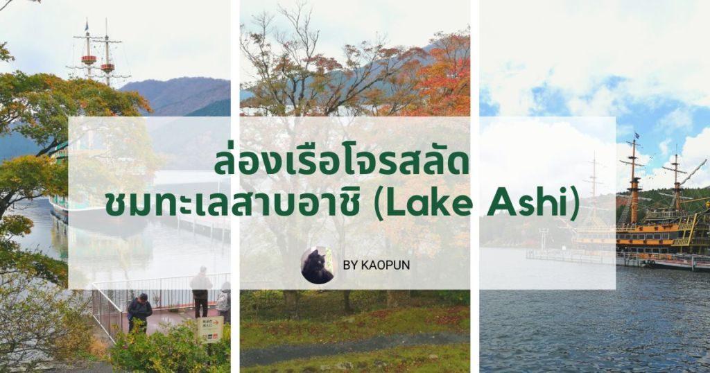 ล่องเรือโจรสลัด ชมทะเลสาบอาชิ (Lake Ashi)