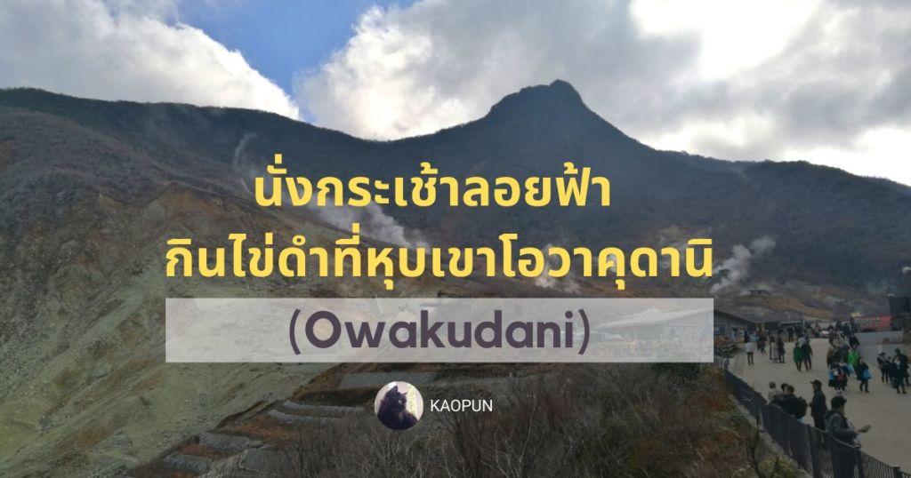 นั่งกระเช้าลอยฟ้า กินไข่ดำที่หุบเขาโอวาคุดานิ (Owakudani)