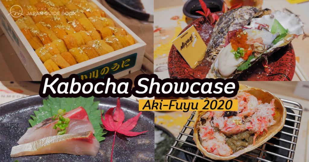 ไปพิสูจน์ความสดใหม่ของวัตถุดิบของ Autumm–Winter ร้าน Kabocha Sushi