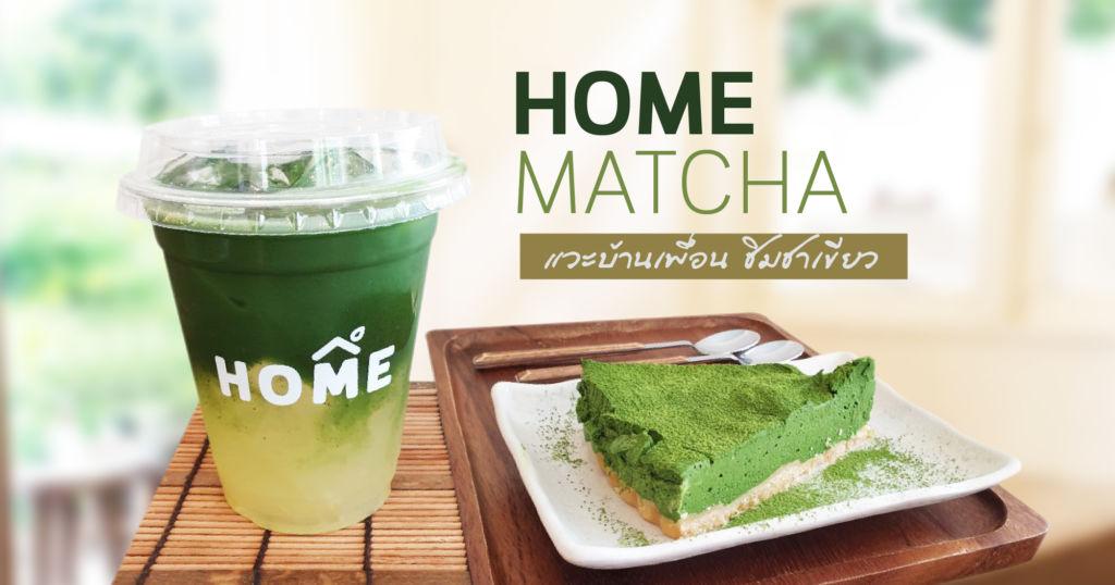 แวะบ้านเพื่อน ชิมชาเขียว ที่ Home Matcha