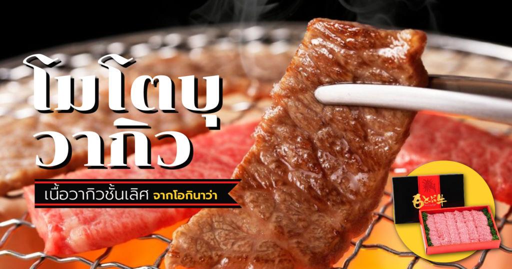 โมโตบุวากิว เนื้อวากิวชั้นเลิศจากโอกินาว่า