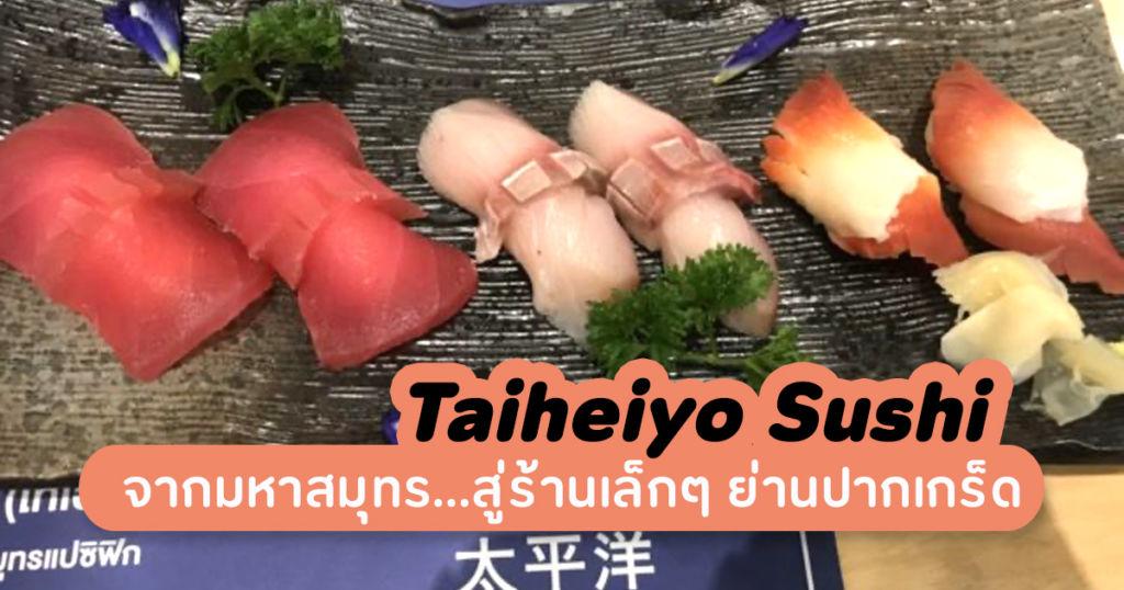 จากมหาสมุทร…สู่ร้านเล็กๆย่านปากเกร็ด *~Taiheiyo~*
