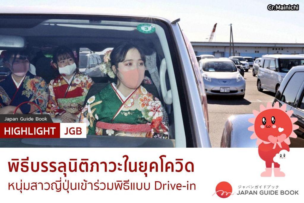 พิธีบรรลุนิติภาวะในยุคโควิด หนุ่มสาวญี่ปุ่นเข้าร่วมพิธีแบบ Drive-in ไม่ต้องลงจากรถ