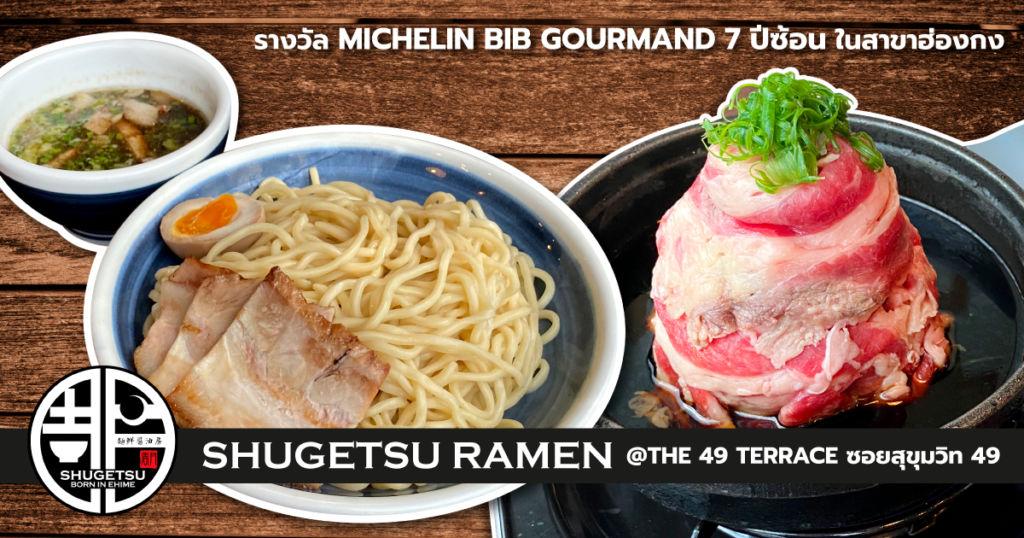Shugetsu Ramen ราเมนดีกรีรางวัล Michelin Bib Gourmand 7 ปีซ้อน