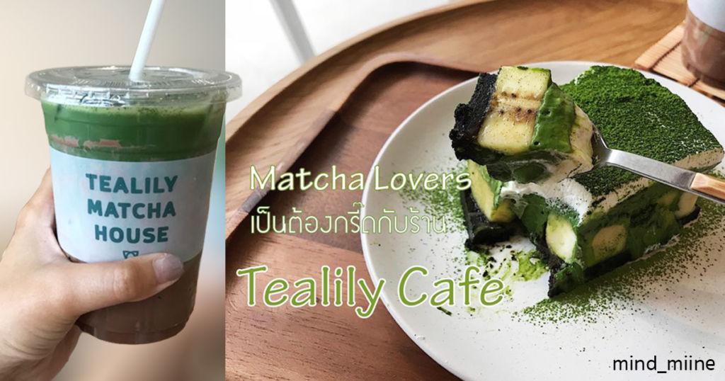 Matcha Lovers เป็นต้องกรี๊ดกับร้าน Tealily Cafe
