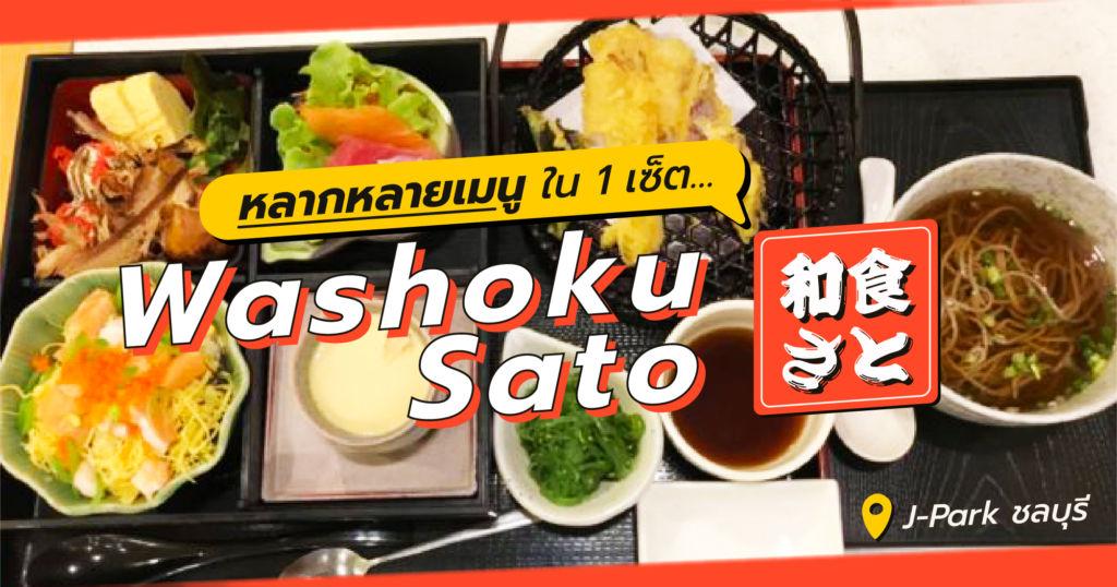 หลากหลายเมนูใน 1 เซ็ต…ที่ร้าน *~Washoku Sato~*