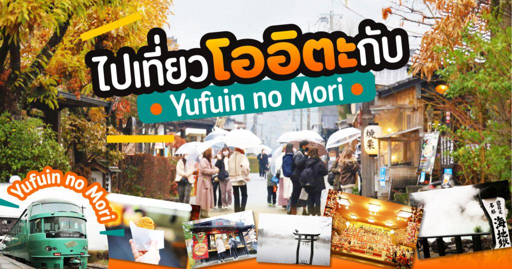 ไปเที่ยวโออิตะกับ Yufuin no Mori
