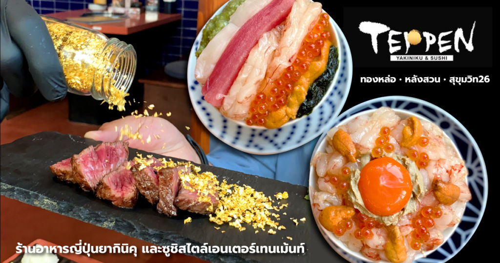 Izakaya Teppen BBQ & Sushi : ร้านอิซากายะ เท็ปเป็น