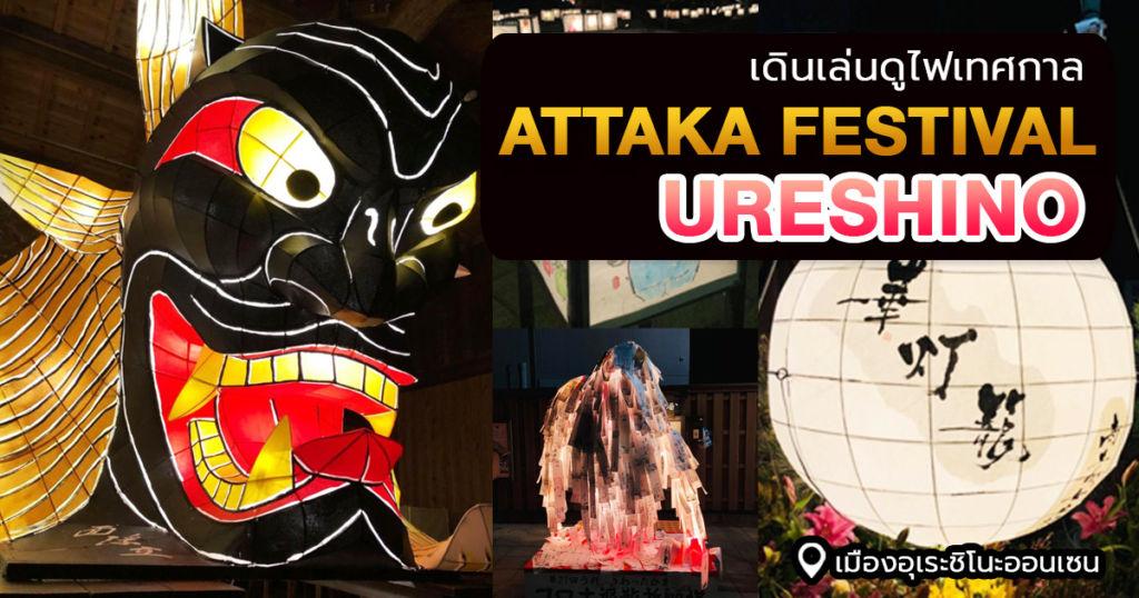 เดินเล่นดูไฟเทศกาล Attaka เมืองอุเระชิโนะออนเซน