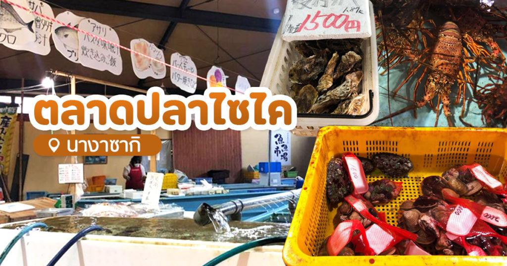 ตลาดปลาไซไค จังหวัดนางาซากิ