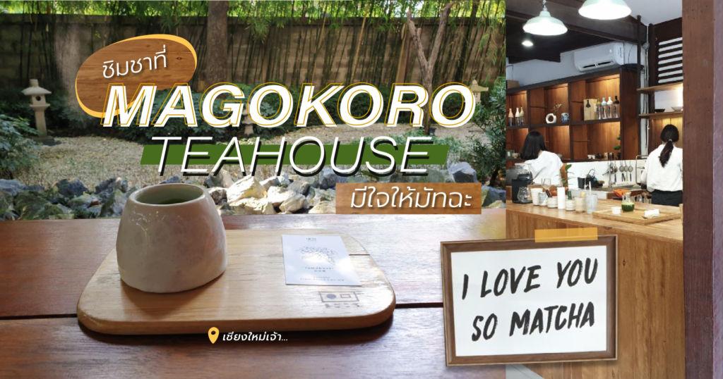 ไปชิมชาที่ Magokoro Teahouse มีใจให้มัทฉะ