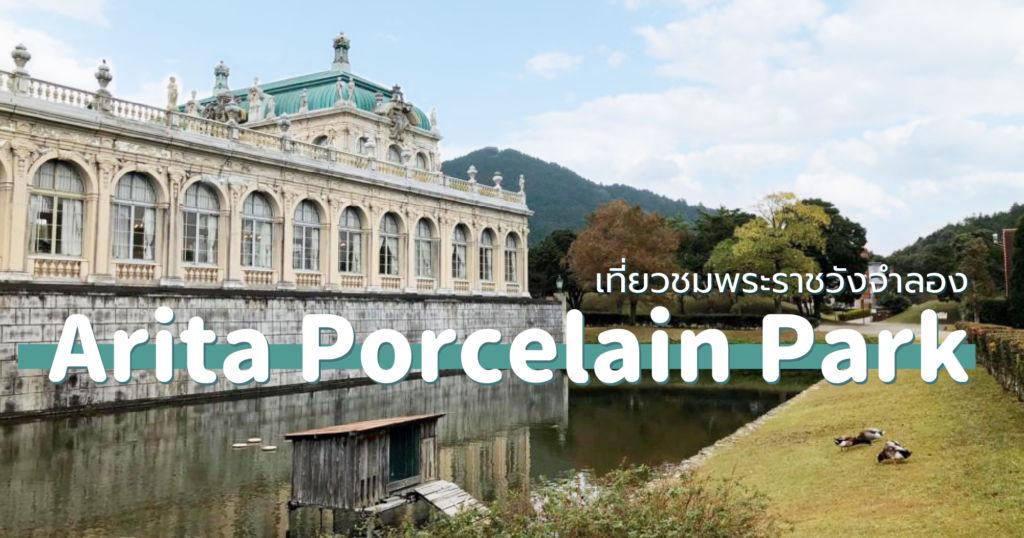 เที่ยวชมพระราชวังจำลอง Arita Porcelain Park